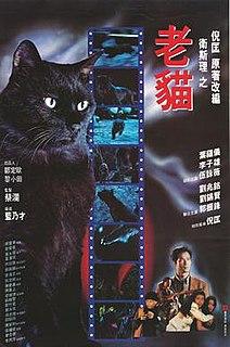 <i>The Cat</i> (1992 film)