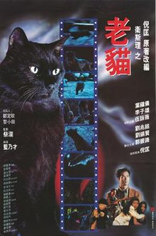 The Cat (1992 film) - Wikipedia