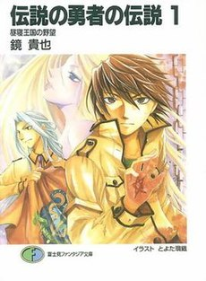 The Legend of the Legendary Heroes Vol01 Cover.jpg