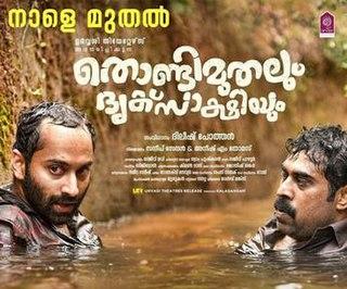 <i>Thondimuthalum Driksakshiyum</i> 2017 Indian film