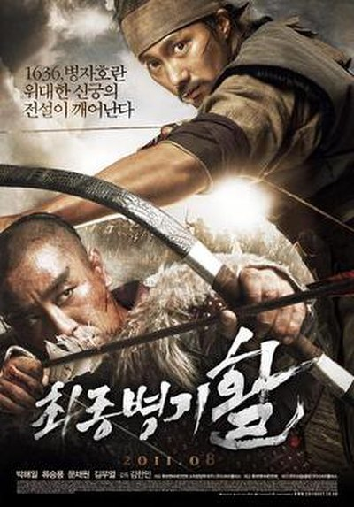 Picture of a movie: War Of The Arrows