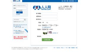 Renren - Image: Xiaonei homepage