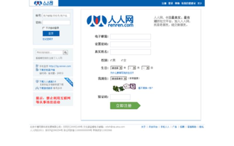 File:Xiaonei homepage.png