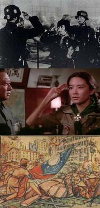 "Defense of Sihang Warehouse - Three different portrayals of Yang Huimin: 1938 film, 1976 film, and ca. 1940 ""gum card"" ephemera."