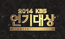 2014 kbs drama awards wikipedia