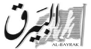 Al Bayrak - Image: Al Bayrak newspaper logo