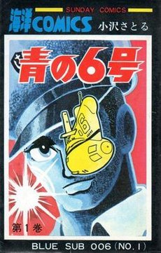 Blue Sub 006 original manga cover.jpg
