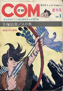 COM manga magazine 1967-01 issue.JPG