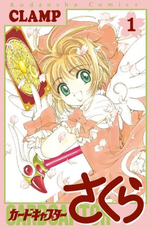 Cover scan of volume 1 of Cardcaptor Sakura (カ...