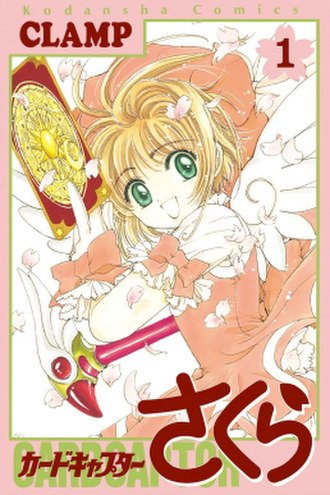 Cardcaptor Sakura - The first volume of Cardcaptor Sakura featuring Sakura Kinomoto