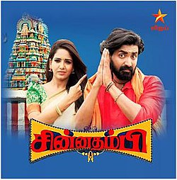 Chinna Thambi (TV series) - Wikipedia