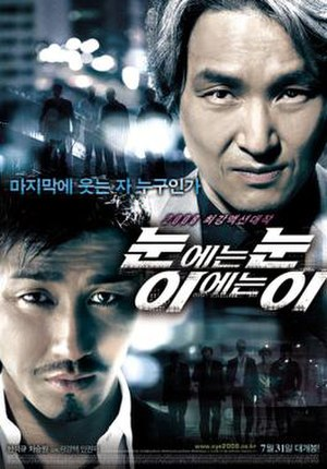 Eye for an Eye (2008 film) - Theatrical poster