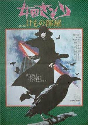 Female Convict Scorpion: Beast Stable - Japanese film poster