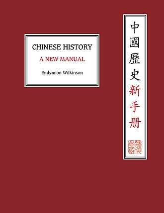 Chinese History: A New Manual - Image: Front cover of book, Chinese History, A New Manual, Third edition