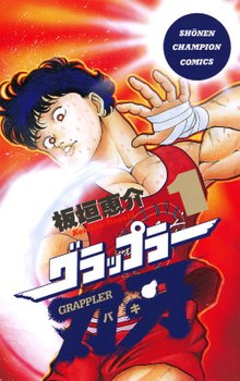 Baki the Grappler - Wikipedia