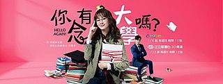 <i>Hello Again!</i> Taiwanese television series