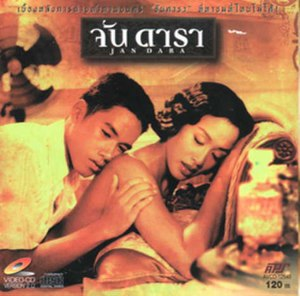 Jan Dara (2001 film) - The Thai VCD cover.