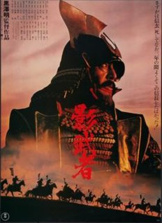 <i>Kagemusha</i> 1980 film directed by Akira Kurosawa