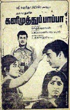 <i>Kanimuthu Paappa</i> 1972 film by S. P. Muthuraman