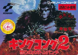 King Kong 2: Ikari no Megaton Punch - King Kong 2: Ikari no Megaton Punch