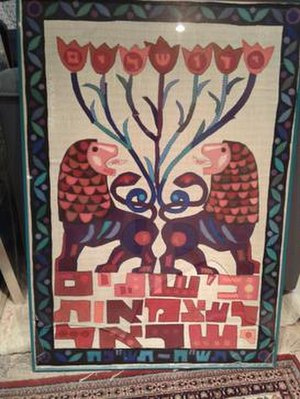 Kopel Gurwin - Kopel's tapestry that won the Israeli Independence Day Poster Contest in 1968
