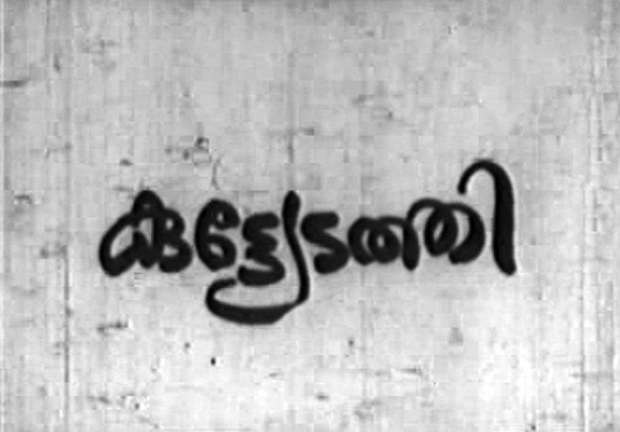 Kuttyedathi