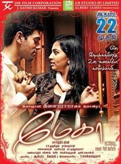 <i>Megha</i> (2014 film) 2014 Indian film