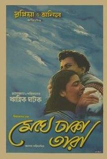 <i>Meghe Dhaka Tara</i> 1960 Indian film