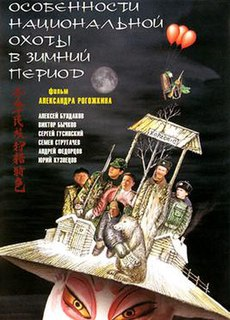 <i>Peculiarities of the National Hunt in Winter Season</i> 2000 film by Aleksandr Rogozhkin