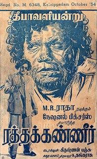 <i>Ratha Kanneer</i> 1954 film by Krishnan–Panju