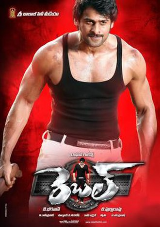 Rebel (2012 film) - Film poster