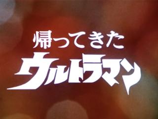 <i>Return of Ultraman</i>
