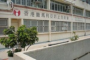 The Samaritan Befrienders Hong Kong - SBHK Pak Tin Center