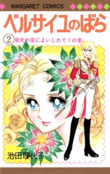 Trandafirul din Versailles Volumul 1.png