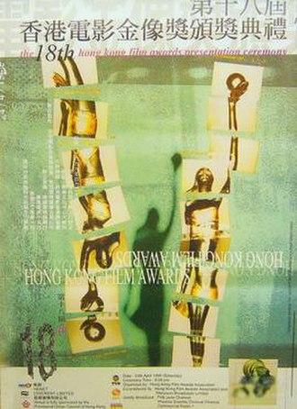 18th Hong Kong Film Awards - Image: 18th Hong Kong Film Awards Poster