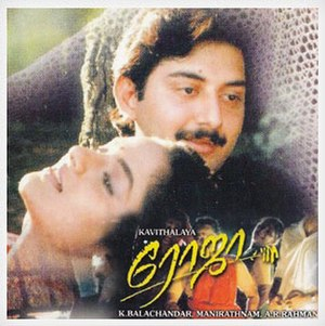 Roja (soundtrack) - Image: Album roja cover