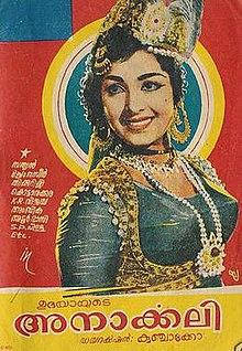 Anarkali 1966 film wikipedia the free encyclopedia