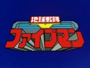 Chikyu Sentai Fiveman - Title Screen