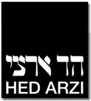 Hed Arzi Music - Image: Hed Arzi Music recording company