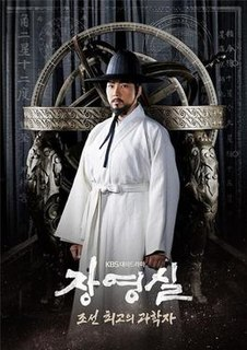 <i>Jang Yeong-sil</i> (TV series) 2016 South Korean historical television series