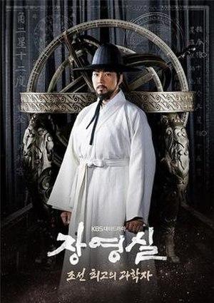 Jang Yeong-sil (TV series) - Promotional poster