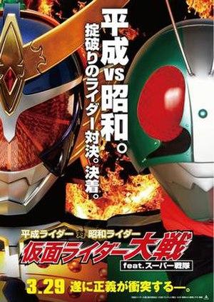 Heisei Rider vs. Shōwa Rider: Kamen Rider Taisen feat. Super Sentai - Image: Kamen Rider Taisen