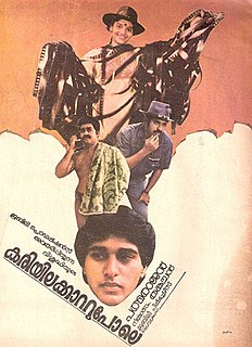 <i>Kariyilakkattu Pole</i> 1986 film by P. Padmarajan