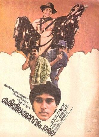 Kariyilakkattu Pole - Promotional poster  designed by Roy P.Thomas