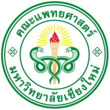 Logo of Faculty of Medicine Chiang Mai.png