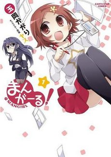Mangirl! volume 1 cover.jpg