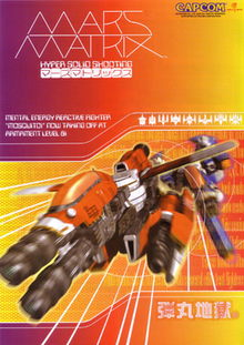 Mars Matrix Promotional Flyer.png