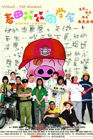 McDull, the Alumni (movie poster).jpg