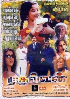 <i>Mudhalvan</i> 1999 Indian film