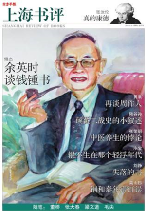 Shanghai Review of Books - Cover of the pilot issue,  featured Yu Ying-shih, the Chinese American historian and Sinologist.